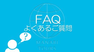 【セブ島留学 FAQ】セブ島への持ち物編